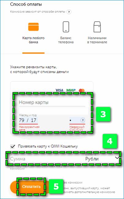 Реквизиты карты для пополнения киви
