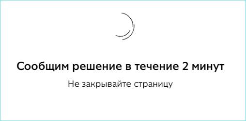 Решение онлайн от Совесть