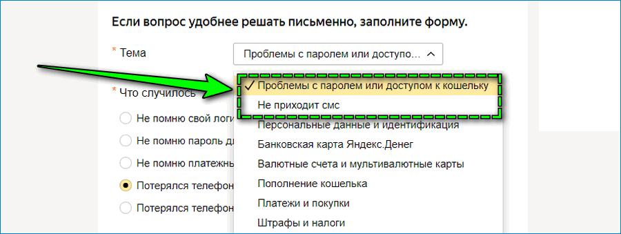 Решение проблемы с смс кодом в Яндексе
