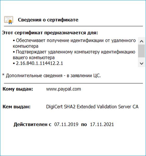 Сертификат пэйпал