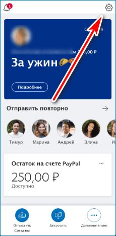 Шестеренка PayPal