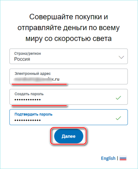 Создание аккаунта PayPal