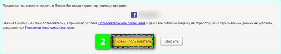 Создание аккаунта Яндекс Деньги через соцсети