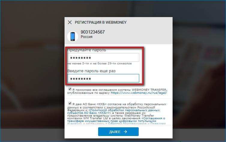 Создание пароля при регистрации в Вебмани