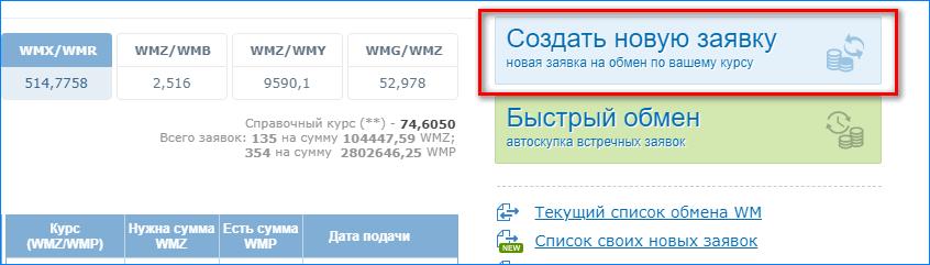 Создание заявки в бирже WebMoney