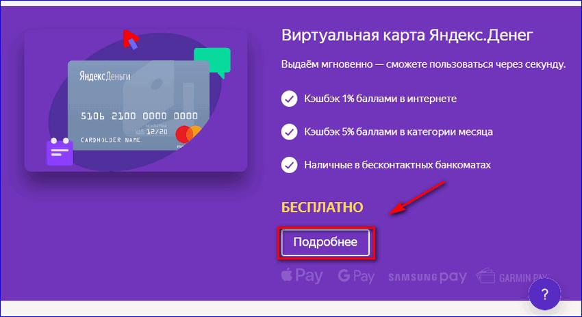 Создать виртуальную карту Яндекс
