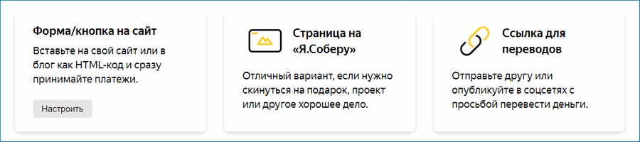 Способы заработка в Яндекс Деньгах