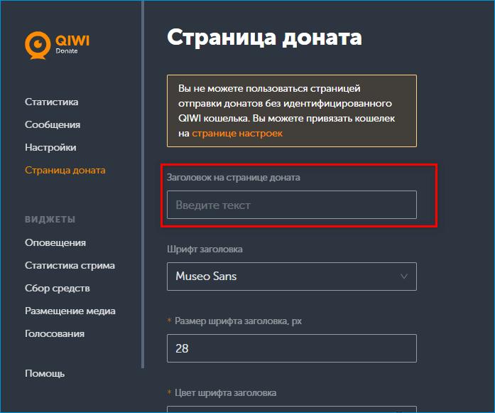 Страница Qiwi Donate