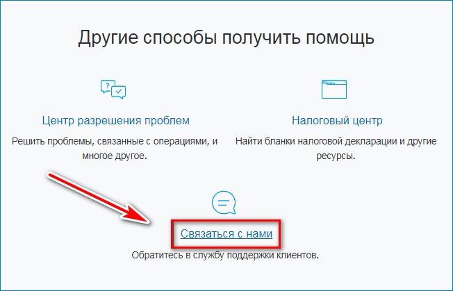 Связаться с нами PayPal