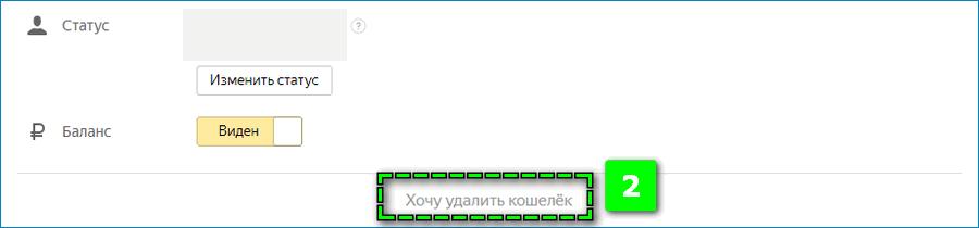 Удаление аккаунта Яндекс денег через параметры