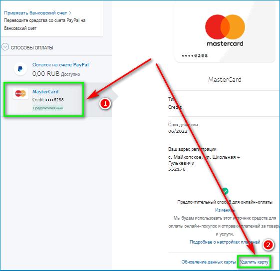 Удаление карты в PayPal
