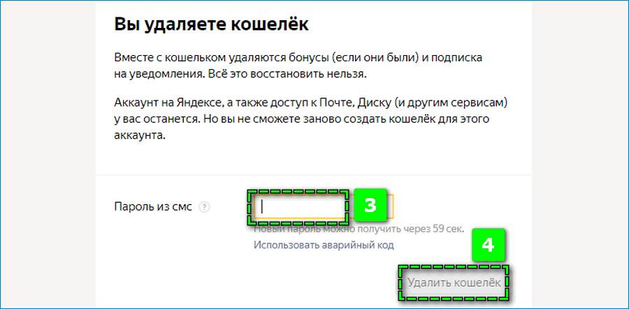 Удаление коешлька Яндекс