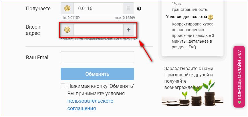 Указать биткоин адрес