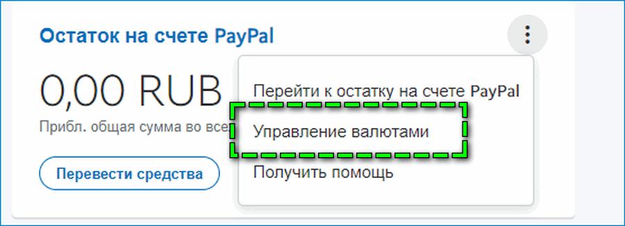 Управление валютами пейпал