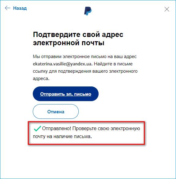 Успешная отправка сообщения PayPal