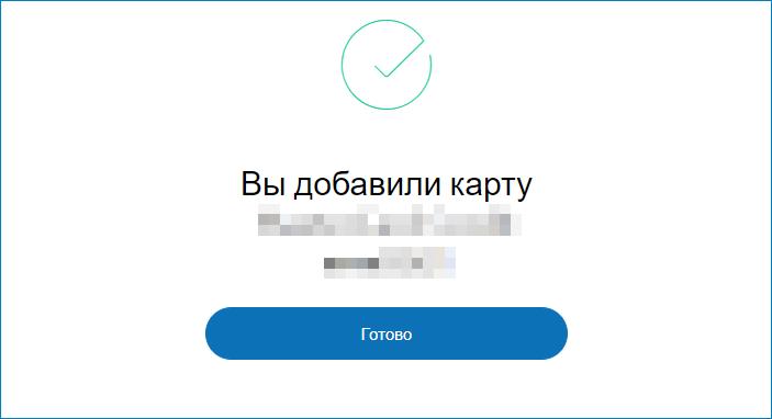 Успешное добавление карты в PayPal