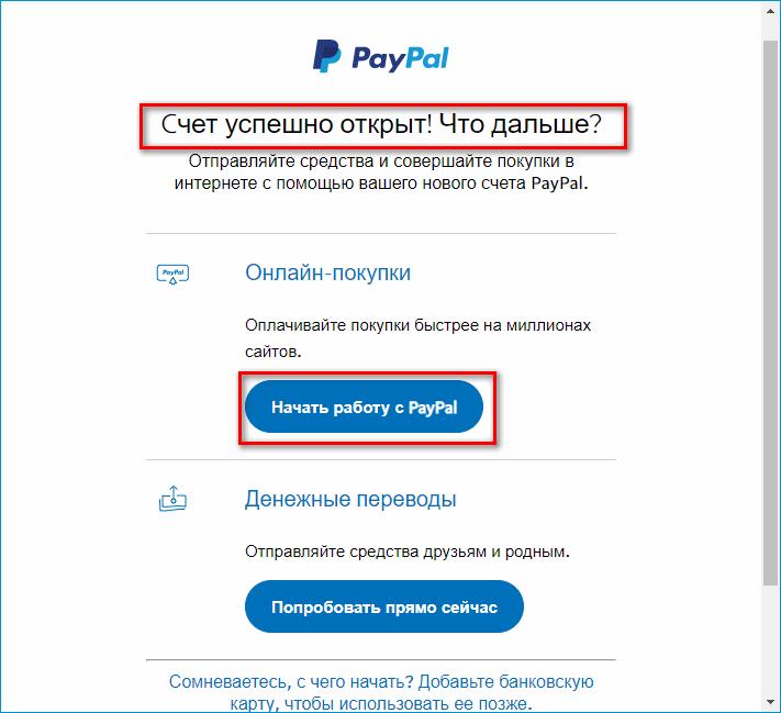 Успешное открытие счета в PayPal