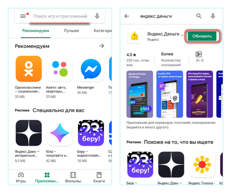 Установка приложения Яндекс деньги