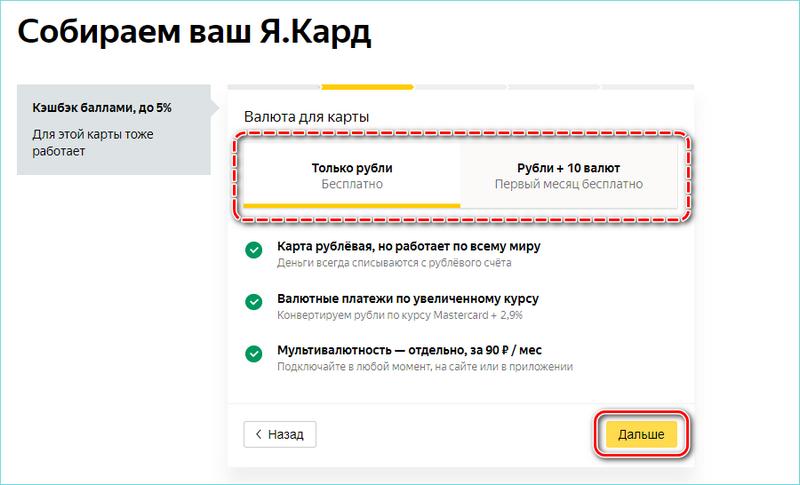 Валютность карты Яндекс деньги
