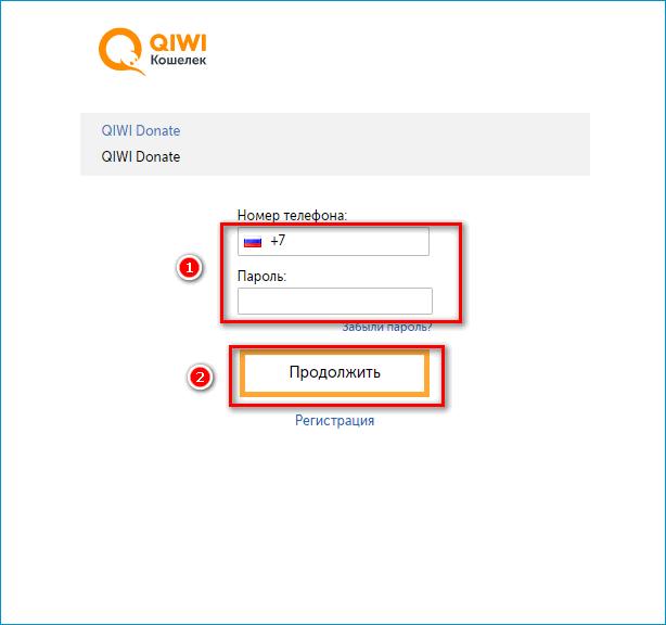 Вход в кошелек через Qiwi Donate