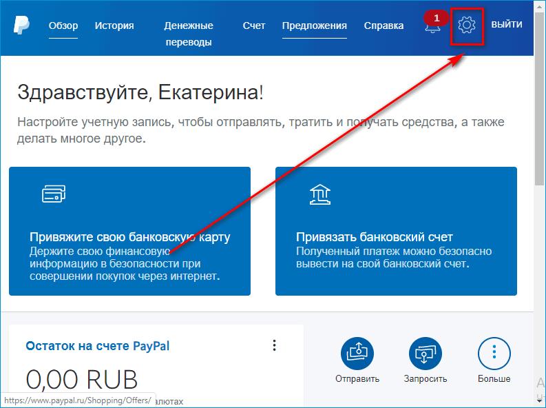 Вход в настройки PayPal