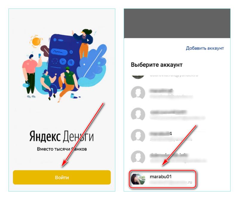 Вход в приложение Яндекс деньги