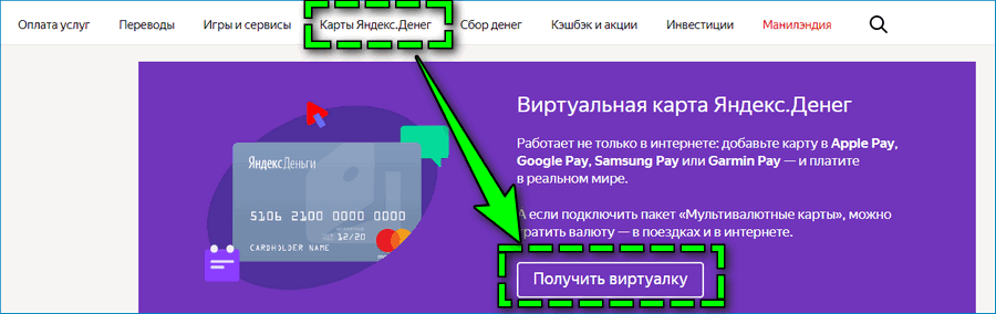 Виртуалка Яндекс