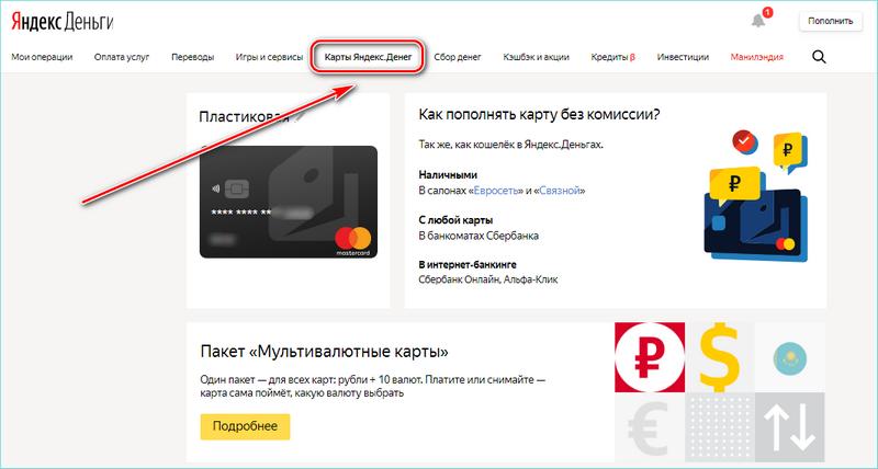 Вкладка карты Яндекс деньги