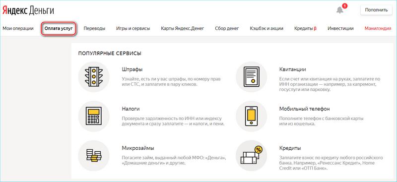 Вкладка оплата услуг в Яндекс деньги