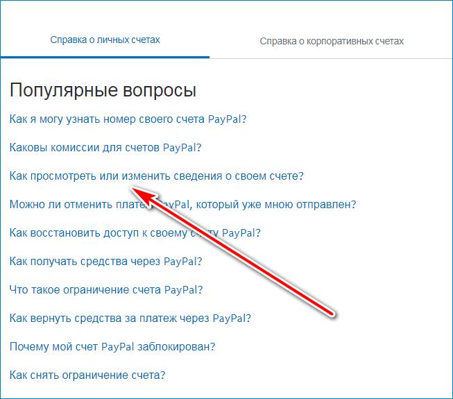 Вопросы PayPal