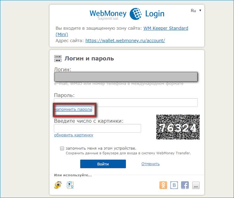 Восстановление пароля в системе Вебмани