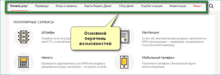 Возможности Яндекс Денег