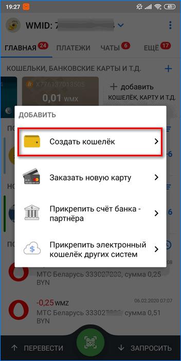 Возможности приложения WebMoney
