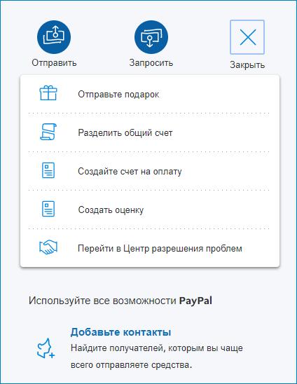 Возможности в PayPal