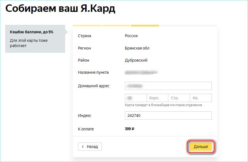 Ввод адреса для доставки карты Яндекс деньги