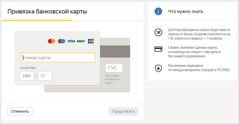 Ввод данных банковской карты Яндекс деньги
