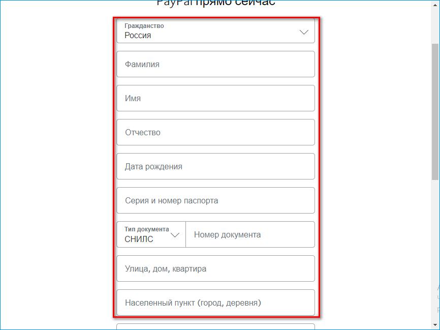 Ввод данных паспорта в PayPal