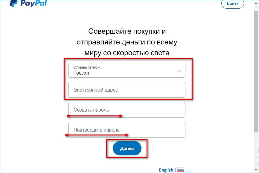 Ввод электронной почты и пароля в PayPal