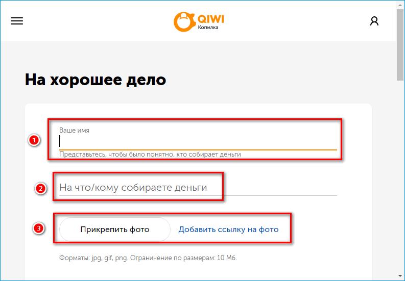 Ввод имени и цели Qiwi Копилка