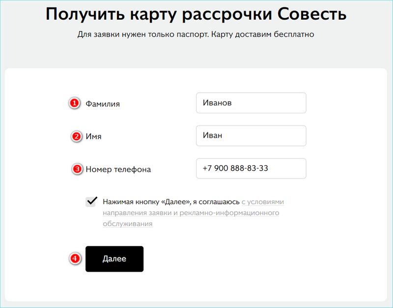 Ввод имени и телефона на сайте