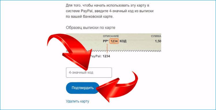 Ввод кода для подтверждения в PayPal