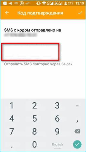 Ввод кода из СМС в QIWI Кошелек