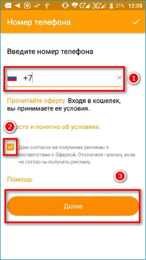 Ввод номера телефона в приложении QIWI Кошелек