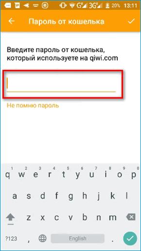 Ввод пароля в QIWI Кошелек