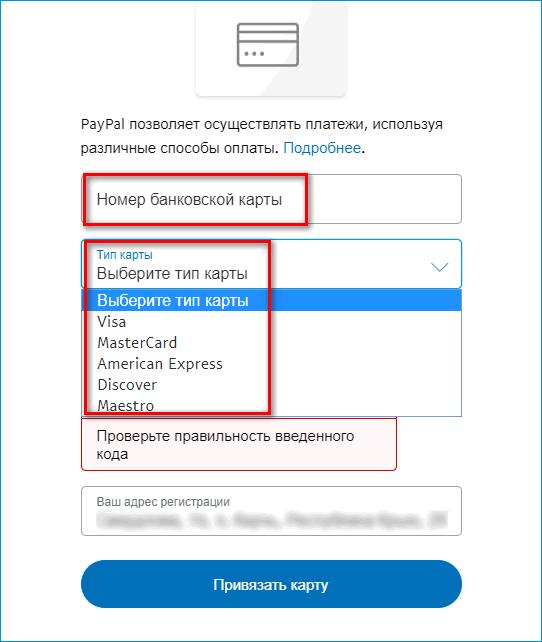 Выбло типа карты PayPal