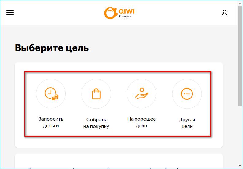 Выбор цели Qiwi Копилка