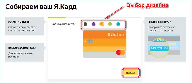 Выбор дизайна карты Яндекс