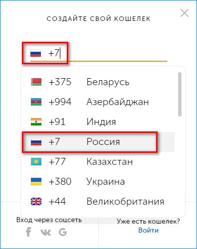 Выбор страны по номеру телефона в Qiwi