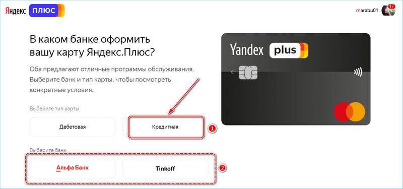 Выбор типа и банка карты