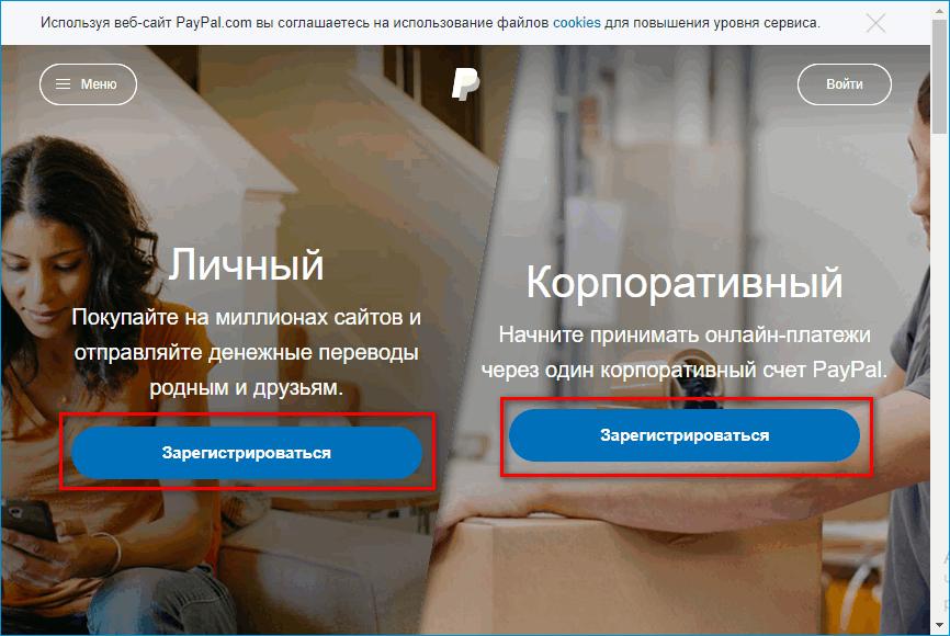 Выбор типа счета на главной странице PayPal